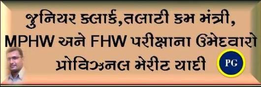 http://180.211.107.102/panchayatprovisionallist/Index.aspx