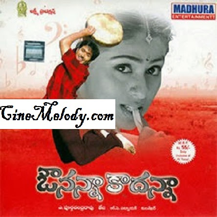 Avunnan Kadanna Telugu Mp3 Songs Free  Download  2005