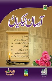 Assan Nakiyan Islamic Book