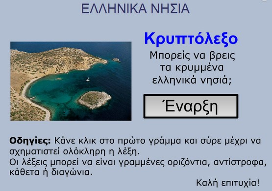http://photodentro.edu.gr/photodentro/ged10_krypto-gr-islands_pidx0013428/wordsearch.swf?xmlFile=ws-gr_island.xml