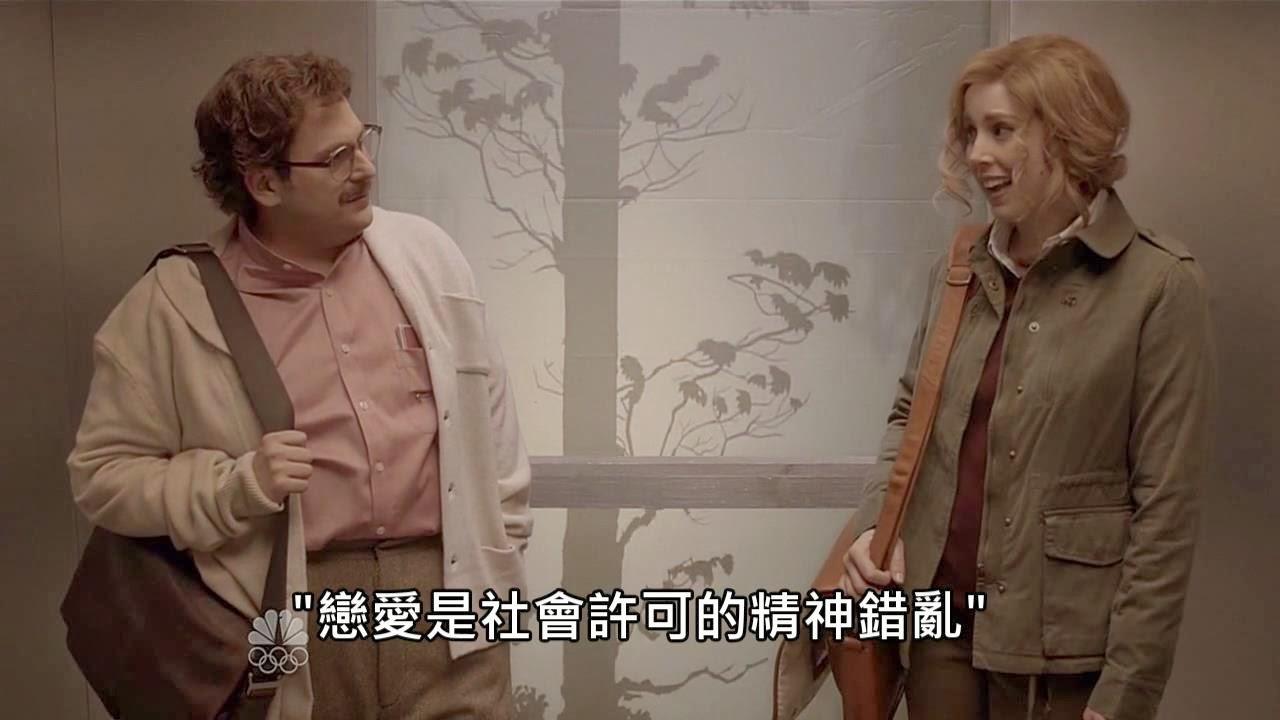 雲端情人最新續集! 週六夜現場 - 雲端複製人 (中文字幕)