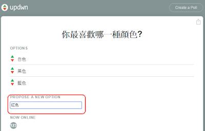 不需註冊快速製作線上問卷調查、投票表格,Updwn!