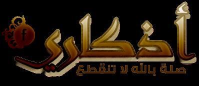 تطبيقات إسلامية تنشر آيات وأحاديث وأذكار على حسابك بطريقة آلية (فيس بوك وتويتر)