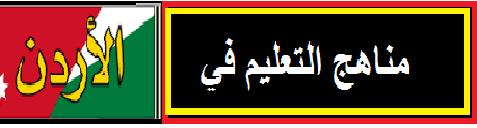 مناهج التعليم في الأردن