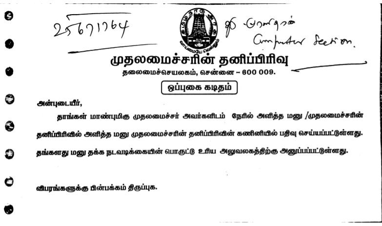 Phantom delight my police complaint in chennai 20th july 2015 received my complaint told me it will be sent to the commissioner of police office with a letter from the cms special cell and gave me this spiritdancerdesigns Image collections