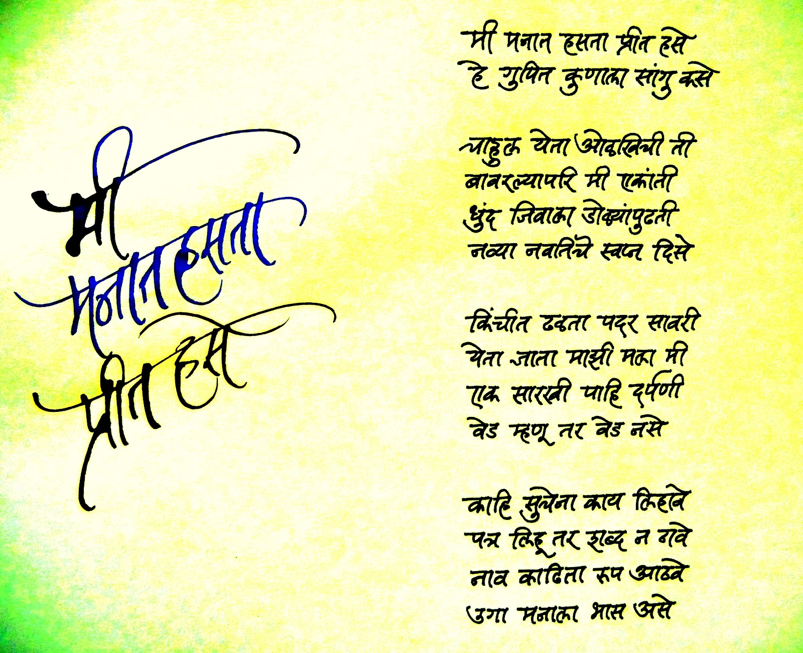 Marathi Calligraphy Writing