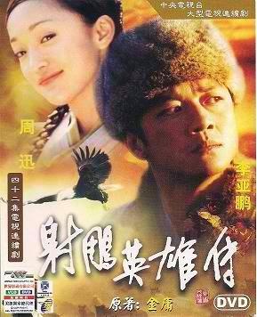 Legend of the Condor Heroes (2003)
