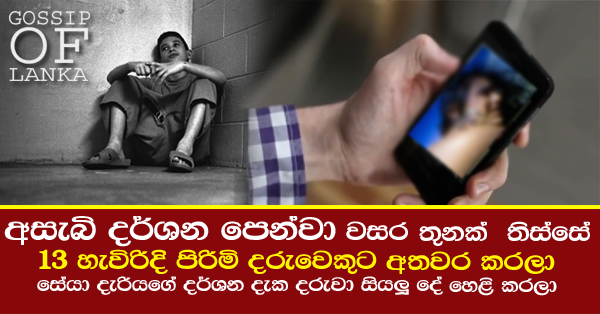 Gossip Lanka, Hiru Gossip, Lanka C News - Man arrested for sexually assaulting 13-Year-old boy