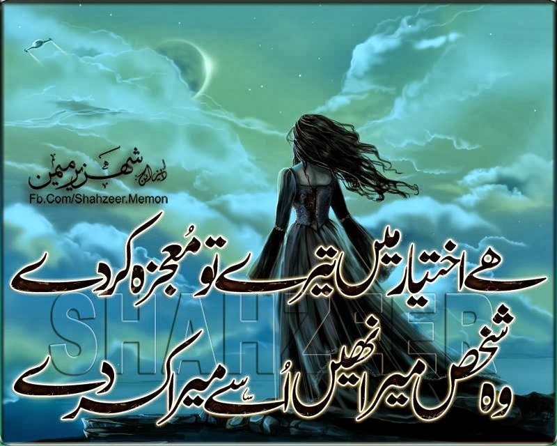 Bewafa Shayari Wallpaper in Urdu Urdu Shayari Wallpapers