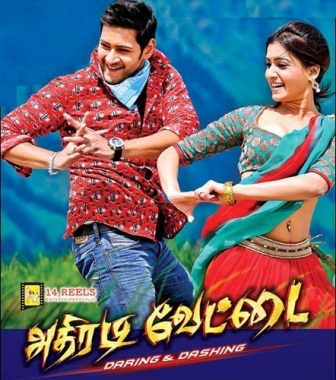 Watch Athiradi Vettai (2013) Tamil Movie Online