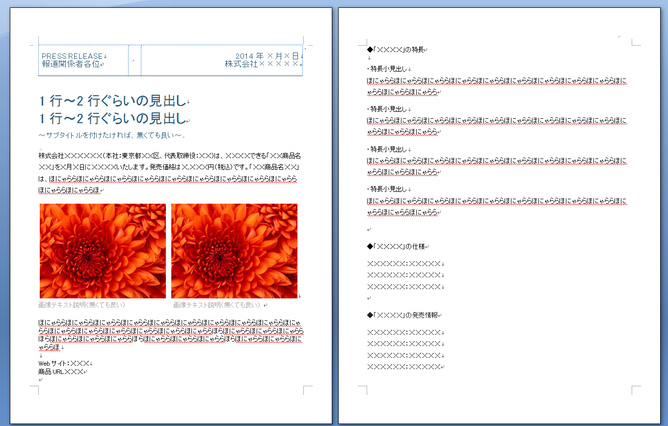 商品などのプレスリリース作成用のwordテンプレートを作ってみました ご