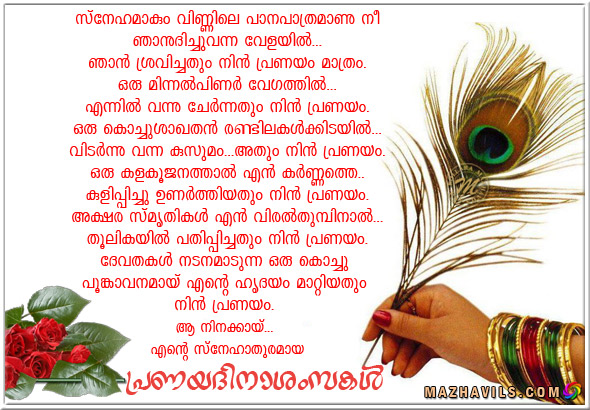 birthday wishes for husband from wife in malayalam