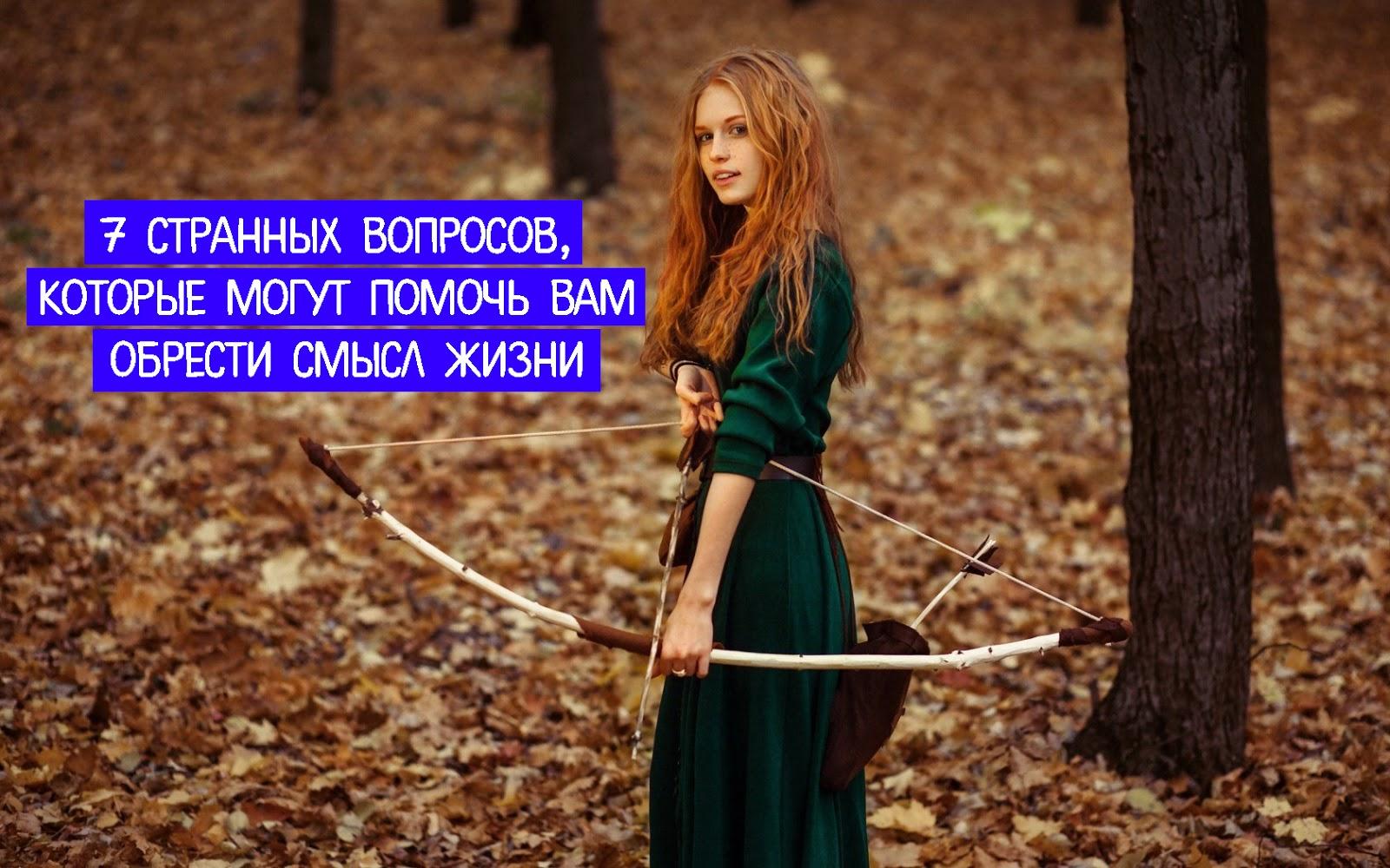 Redhead elven archer nackt pic