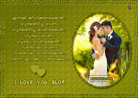 malayalam-i-love-you-pranayam-hug-kiss-cute-couple-romantic-rain ...