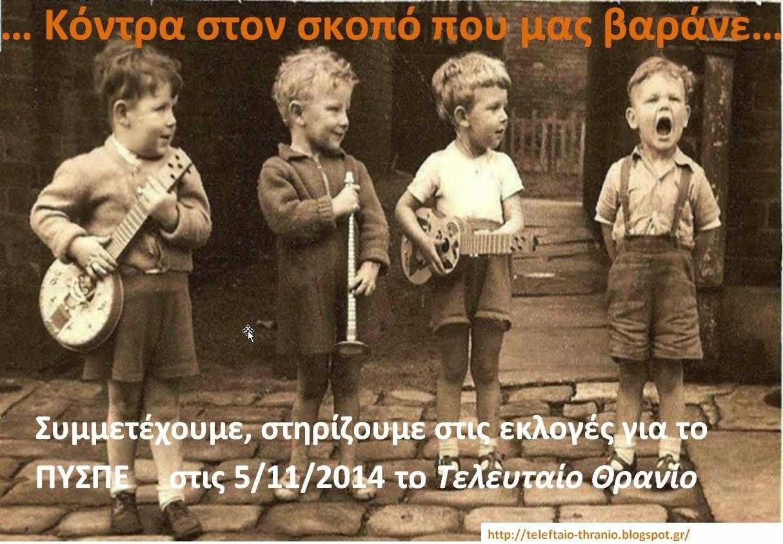 Αφίσα Εκλογών ΠΥΣΠΕ 2014
