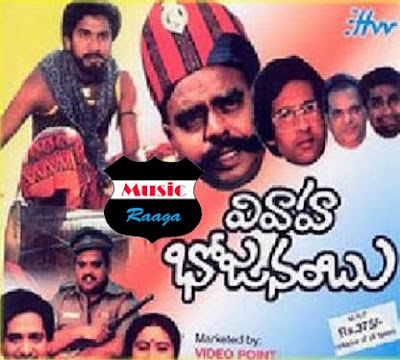 Vivaha Bhojanambu telugu mp3 songs
