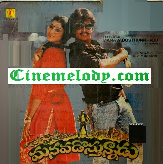Manavadosthunnadu Telugu Mp3 Songs Free  Download  1987