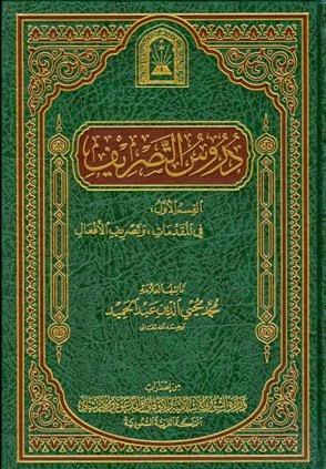 دروس التصريف لـ محي الدين عبد الحميد