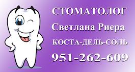 Русский стоматолог на Коста-дель-Соль