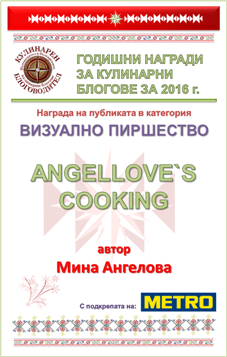 Кулинарни награди 2016