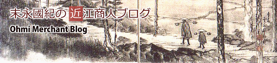 近江商人ブログ | Ohmi Merchant Blog