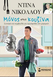 http://www.minoas.gr/book-3957.minoas