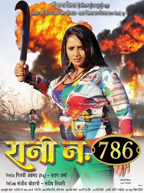 Rani No 786 Upcoming Bhojpuri Movie First Look Poster - Rani Chattarjee.