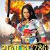 Rani No 786 Upcoming Bhojpuri Movie First Look Poster - Rani Chattarjee.
