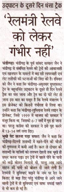 चंडीगढ़ के पूर्व सांसद सत्य पाल जैन ने चंडीगढ़ से संबधित रेलवे की ट्रेनों की आवाजाही एवं खानपान के मामलों में बढ़ रही लापरवाही एवं लेट लतीफी की घटनाओं की निंदा की है।