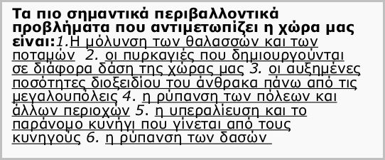 ΠΕΡΙΒΑΛΛΛΟΝΤΙΚΑ ΠΡΟΒΛΗΜΑΤΑ