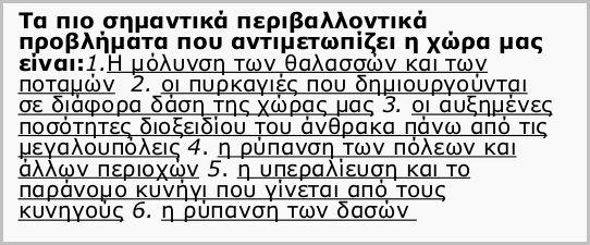 ΠΕΡΙΒΑΛΛΛΟΝΤΙΚΑ ΠΡΟΒΛΗΜΑΤΑ