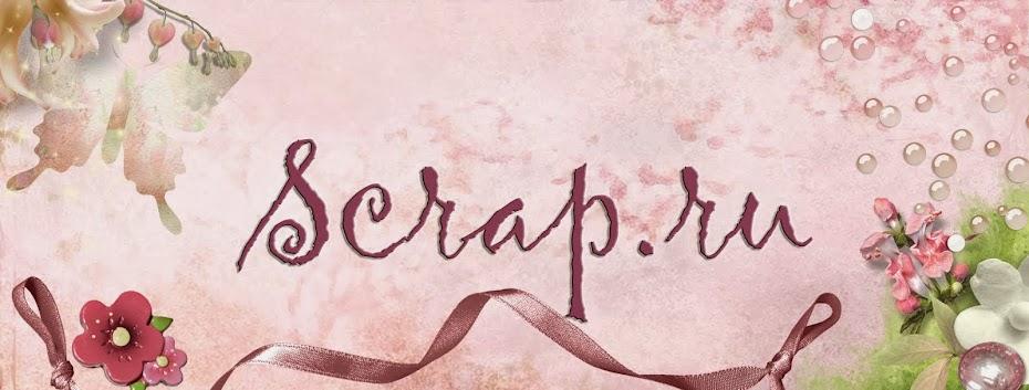Scrap.ru