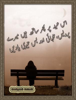 Eid-cards-Poetry-pics