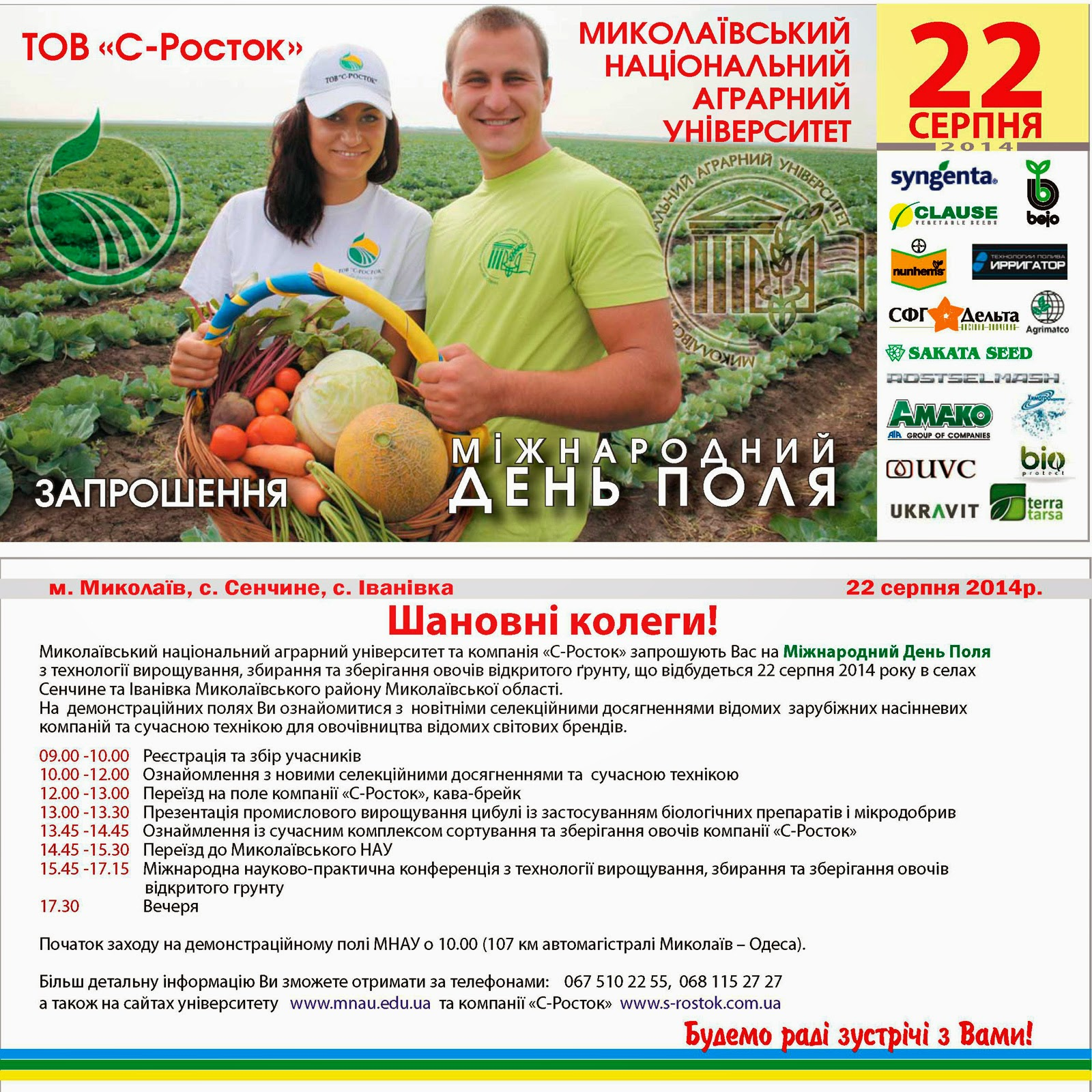 Запрошення на Міжнародний День Поля, 2014