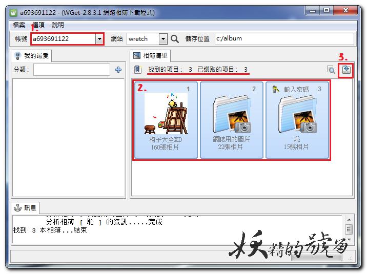 2013 09 07 182119 - WGet v2.8.3.1 備份無名、PCHome、痞客邦相簿的好幫手