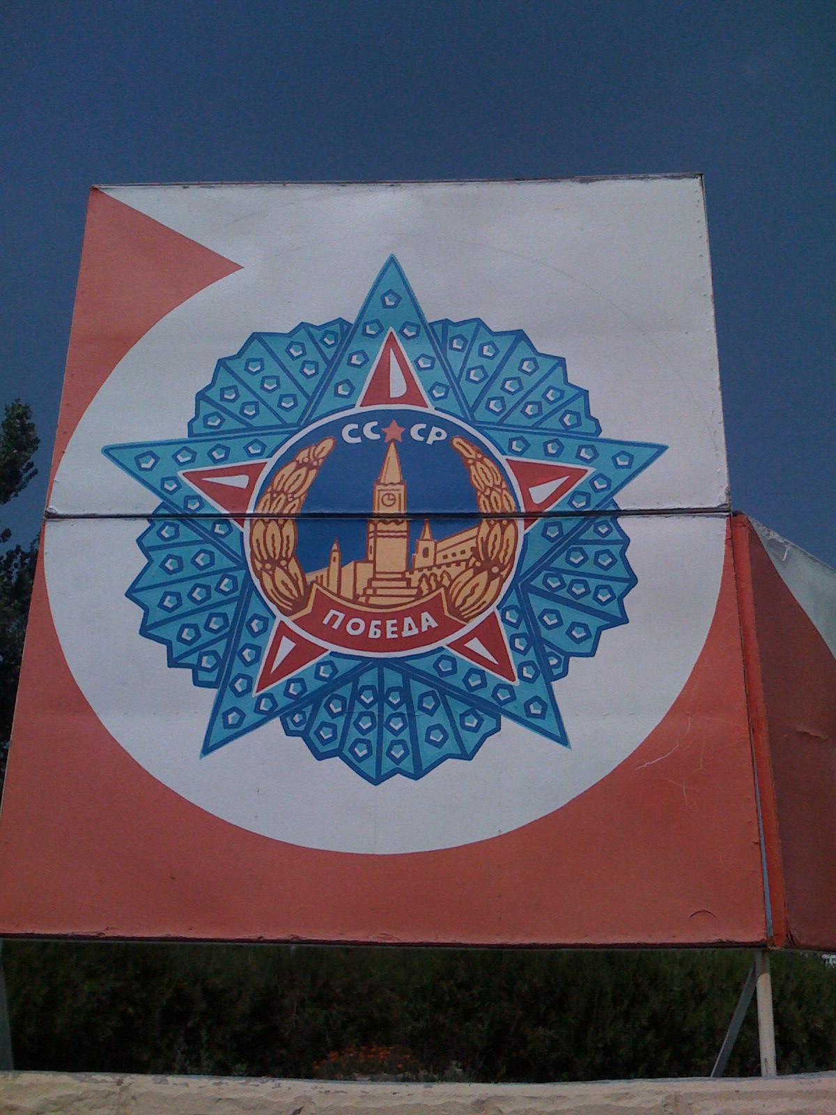 Unión Soviética en Transnistria