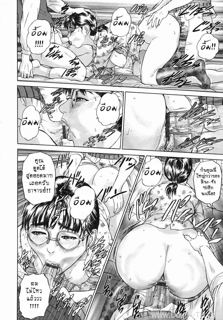 เปิดซิงให้อาจารย์ - หน้า 14