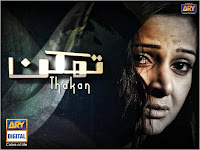 Thakan ary digital latest episode