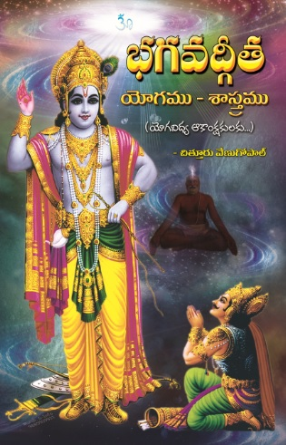Telugu slokas ghantasala bhagavad geetha