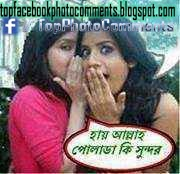 Hai Allah Polada Ki Sundor_Facebook Bangla Photo Comments (Part 4)    Ch Sorom Aixob ki bola_Facebook Bangla Photo Comments (Part 4) Ch Sorom Aixob ki bola_Facebook Bangla Photo Comments (Part 4)    Ginias_Facebook Bangla Photo Comments (Part 4) Ginias_Facebook Bangla Photo Comments (Part 4)