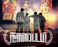 Kallapadam 2015 Tamil Movie Watch Online
