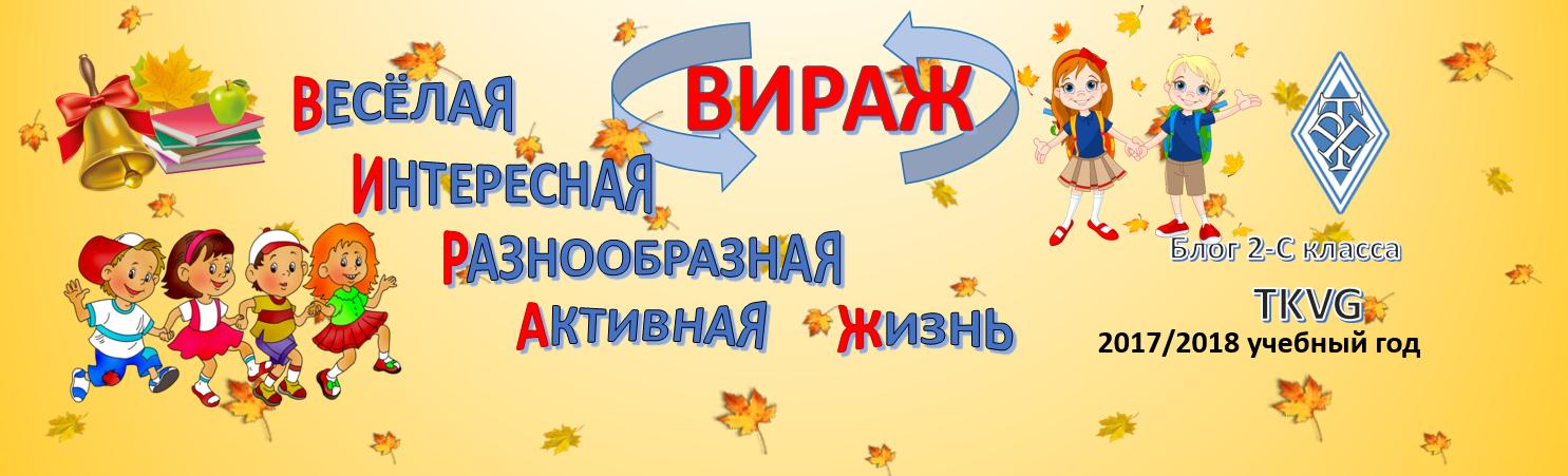 "2 ""С"" класс TKVG"