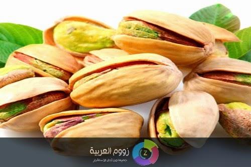 الفوائد الصحية لتناول الفستق pistachios