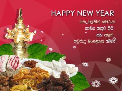 Happy New Year Sri Lankans 2013