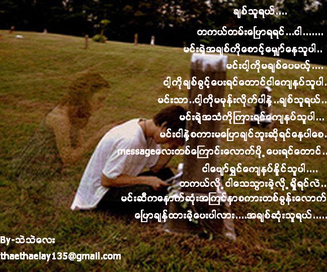 Myanmar Love Poems I Love You