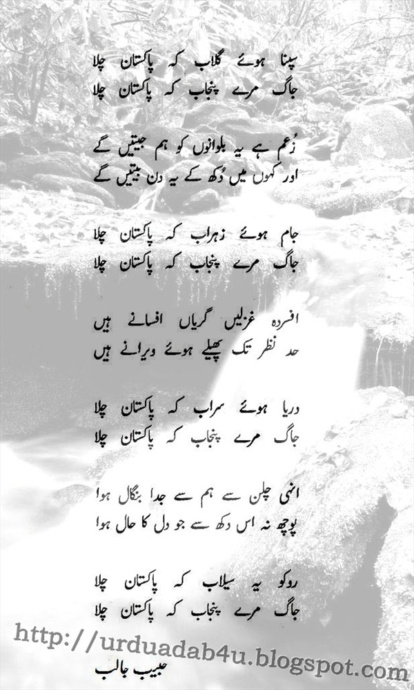 urdu adab  jaag mere punjab a beautiful urdu poem by jabib jalib