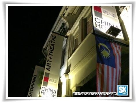 China House @ Lebuh Pantai, Penang