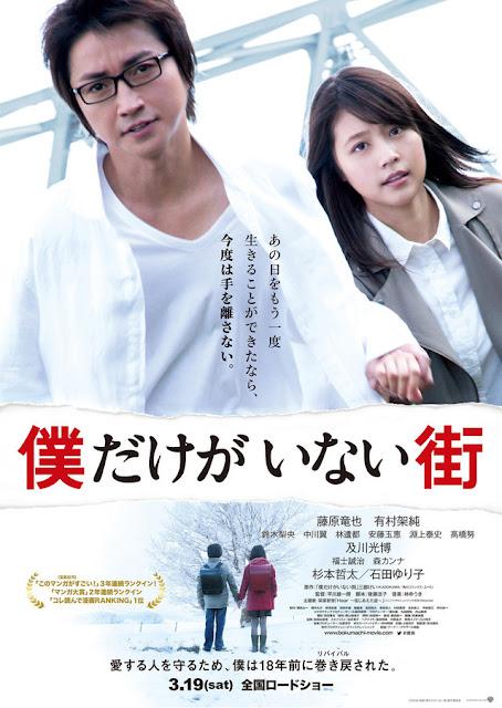 'Boku Dake ga Inai Machi' Akan Dibuatkan Film Live-Action Dan Sudah Tayangkan Video Promosi Perdana