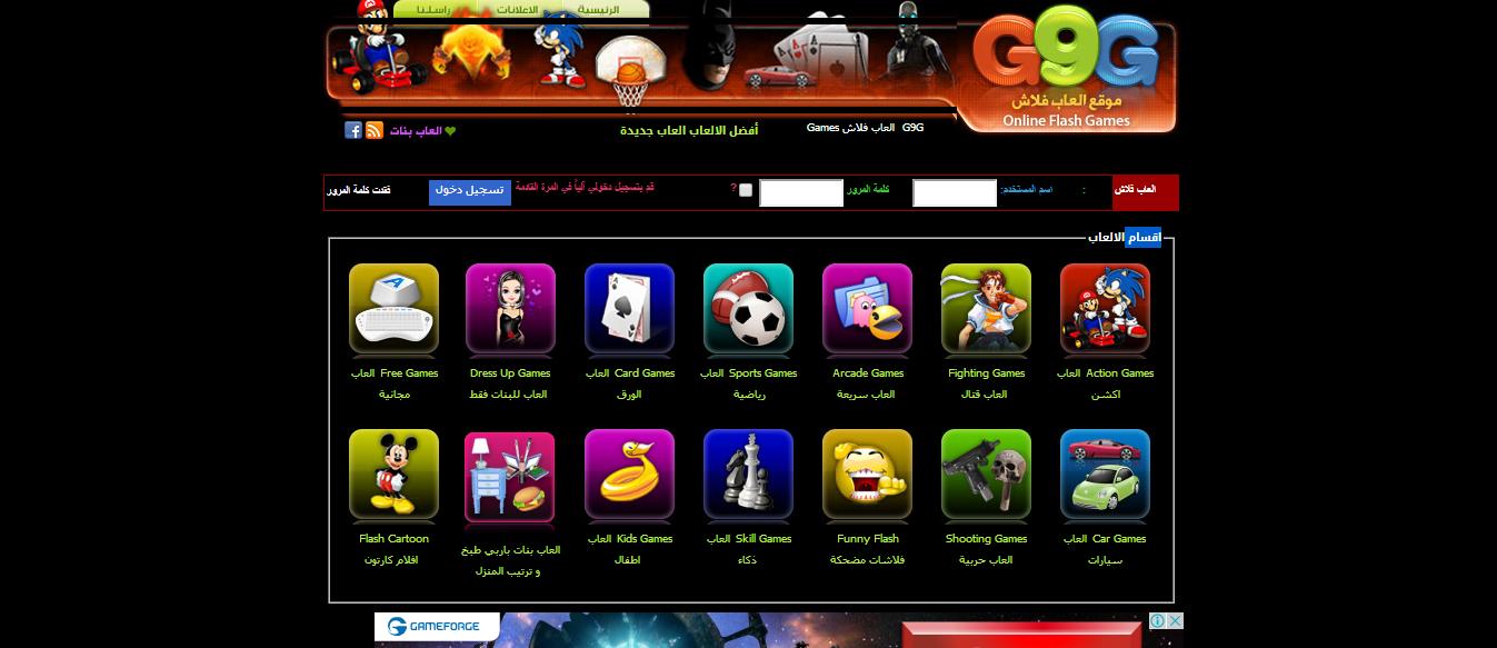 قالب g9g افضل قالب بلوجر لالعاب