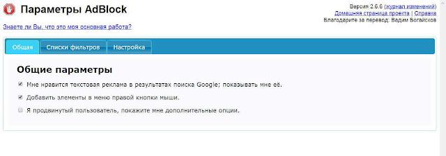 Параметры Chrome AdBlock